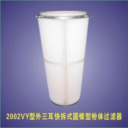 200VY Conical Filter cartridge with 3lugs