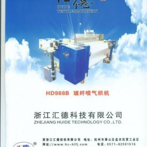 HD988D FIBERGLASS AIR JET LOOM